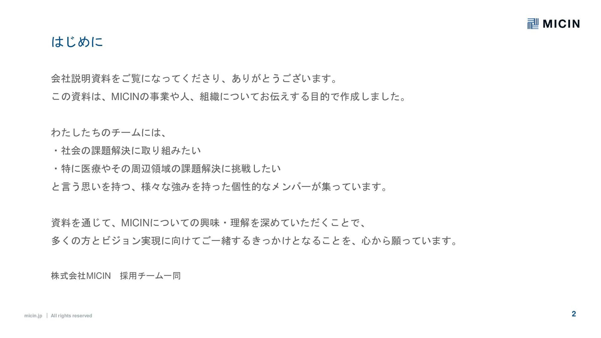 micin.jp ʛ All rights reserved 2 はじめに 会社説明資料をご...