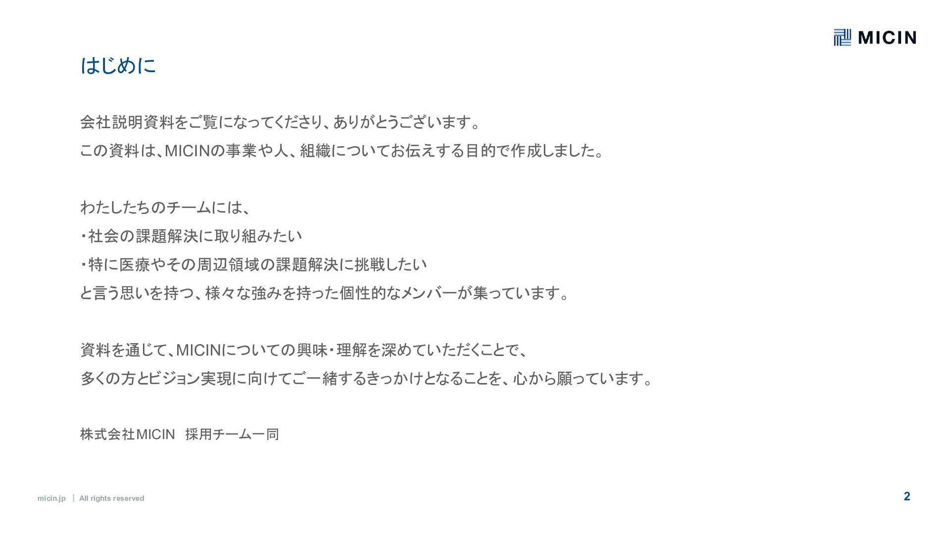 micin.jp ʛ All rights reserved 2 ͡Ίʹɹ ͯ͢ͷਓ͕ɺೲ...