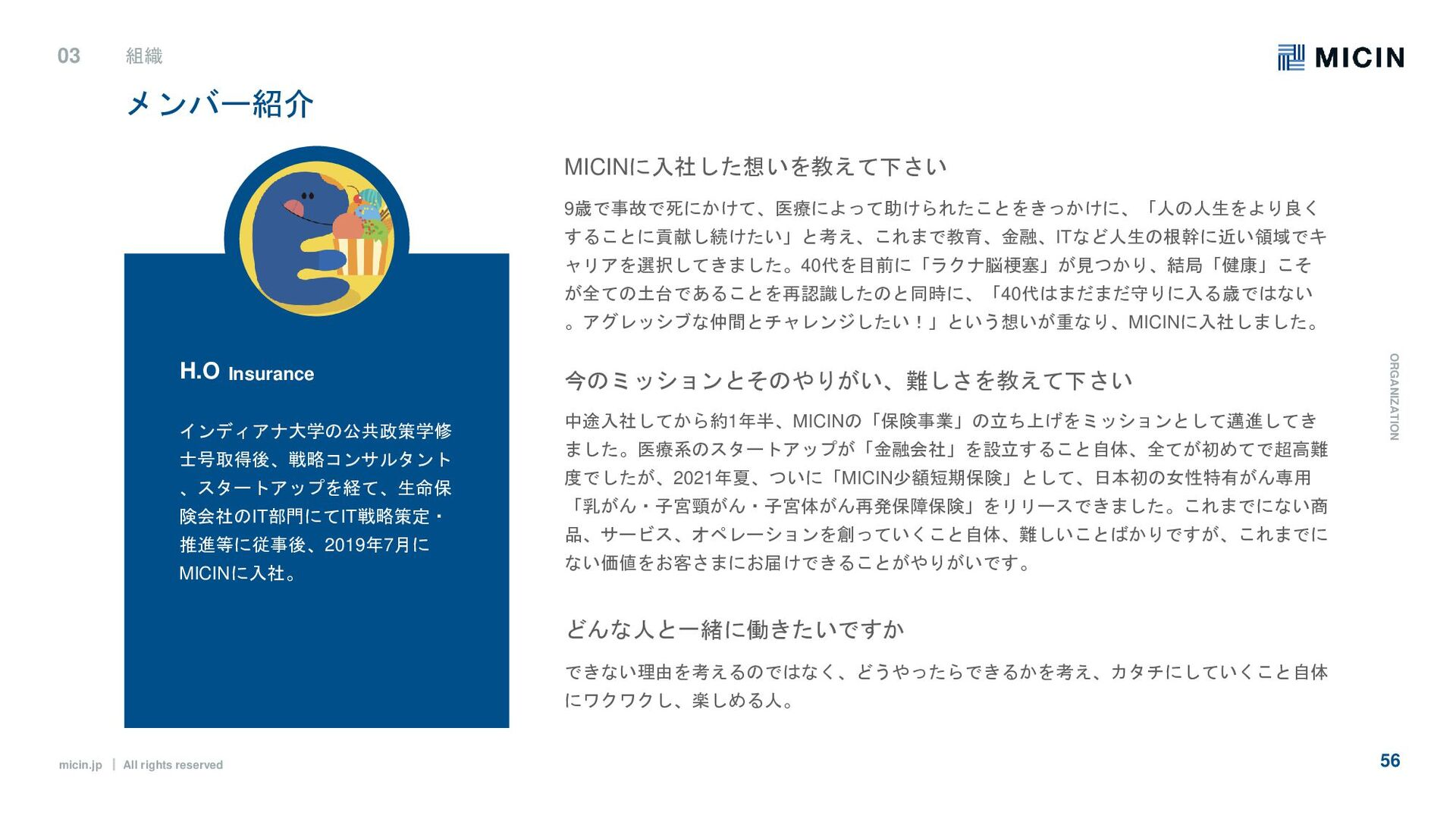 micin.jp ʛ All rights reserved 56 開発環境(クリエイティブ職...