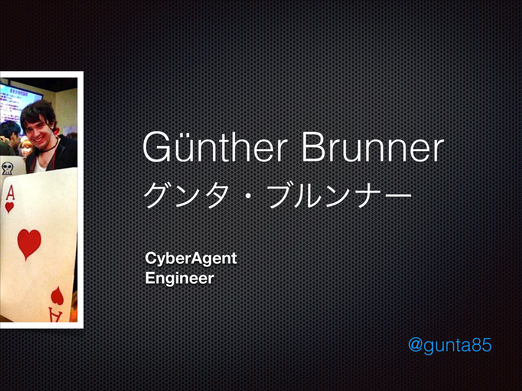 @gunta85 Günther Brunner άϯλɾϒϧϯφʔ CyberAgent E...
