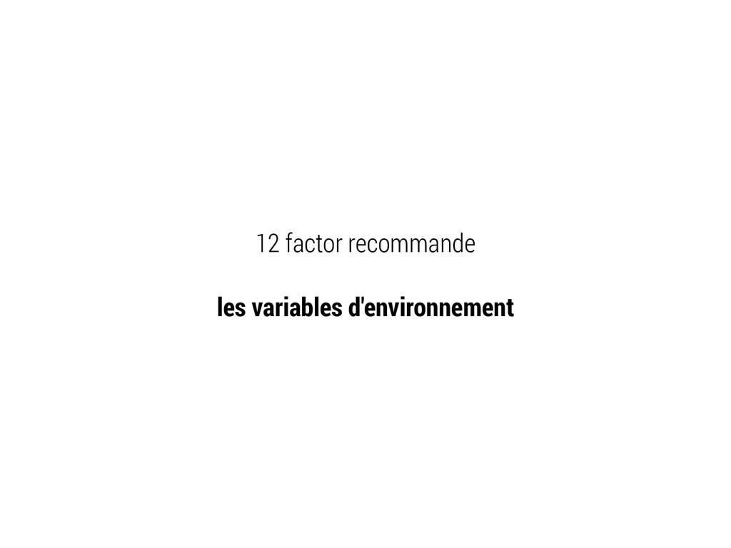 12 factor recommande les variables d'environnem...