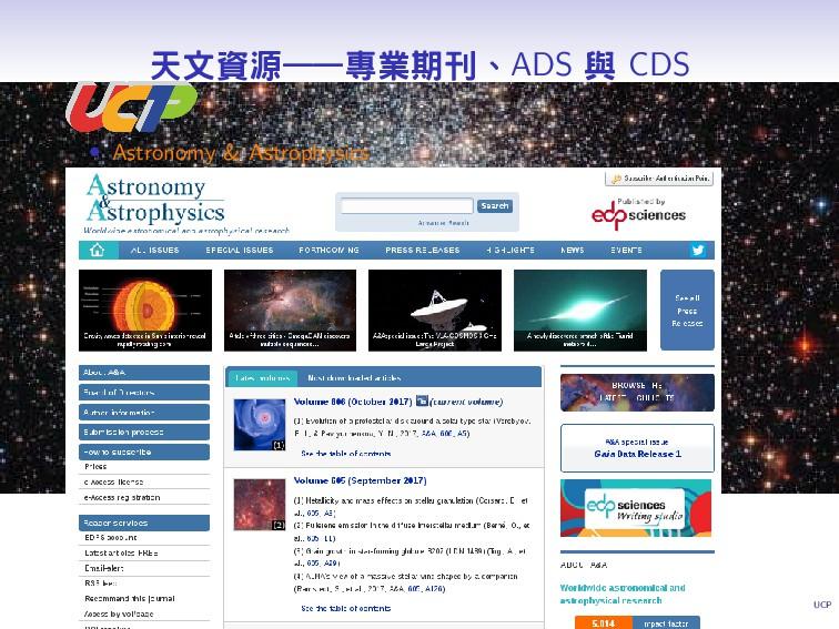 UCP 天文資源——專業期刊、ADS 與 CDS • Astronomy & Astrophy...