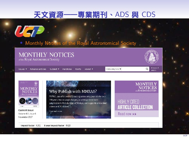 UCP 天文資源——專業期刊、ADS 與 CDS • Monthly Notices of t...