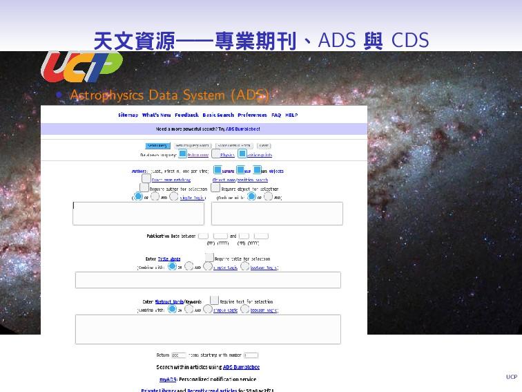 UCP 天文資源——專業期刊、ADS 與 CDS • Astrophysics Data Sy...