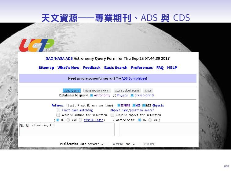 UCP 天文資源——專業期刊、ADS 與 CDS