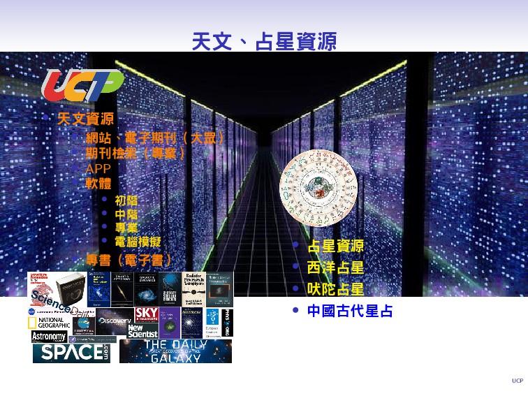 UCP 天文、占星資源 • 天文資源 • 網站、電子期刊(大眾) • 期刊檢索(專業) • A...