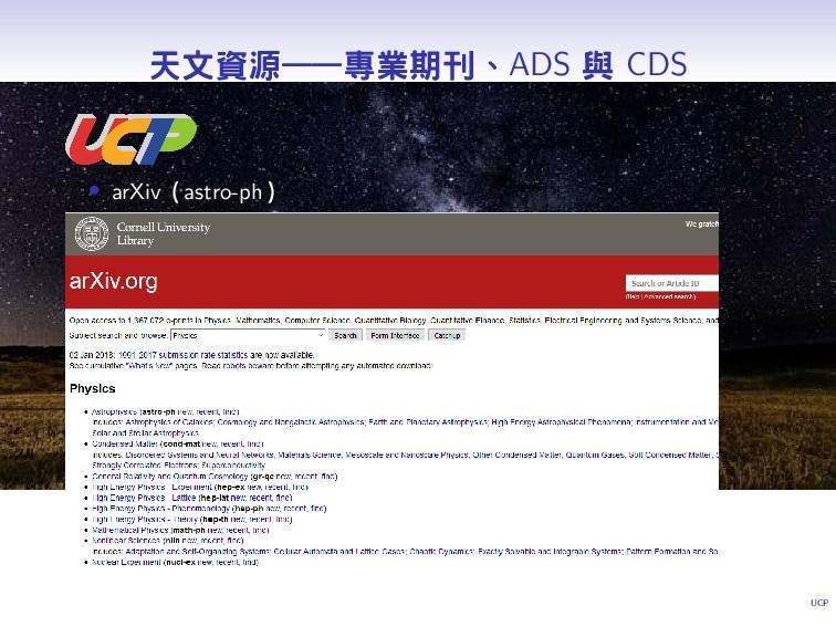 UCP 天文資源——專業期刊、ADS 與 CDS • arXiv(astro-ph)