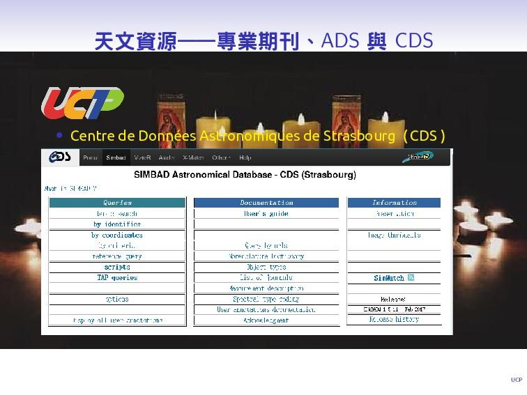 UCP 天文資源——專業期刊、ADS 與 CDS • Centre de Données As...