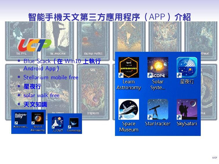 UCP 智能手機天文第三方應用程序(APP)介紹 • Blue Stack(在 Win10 上...