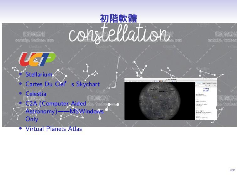 UCP 初階軟體 • Stellarium • Cartes Du Ciel's Skycha...