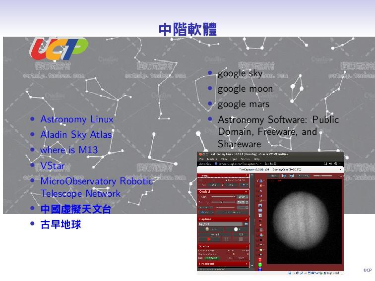 UCP 中階軟體 • Astronomy Linux • Aladin Sky Atlas •...
