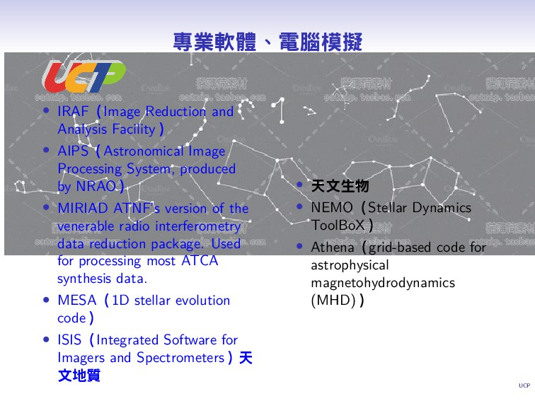 UCP 專業軟體、電腦模擬 • IRAF(Image Reduction and Analys...