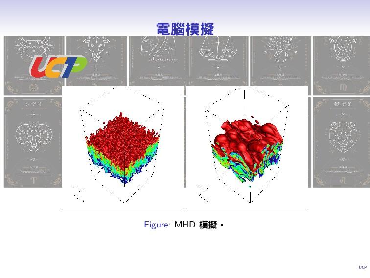 UCP 電腦模擬 Figure: MHD 模擬。