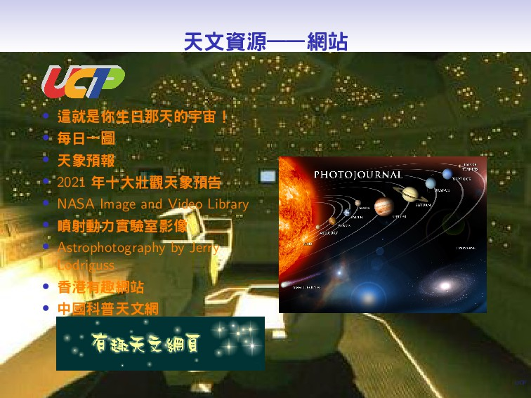 UCP 天文資源——網站 • 這就是你生日那天的宇宙! • 每日一圖 • 天象預報 • 202...