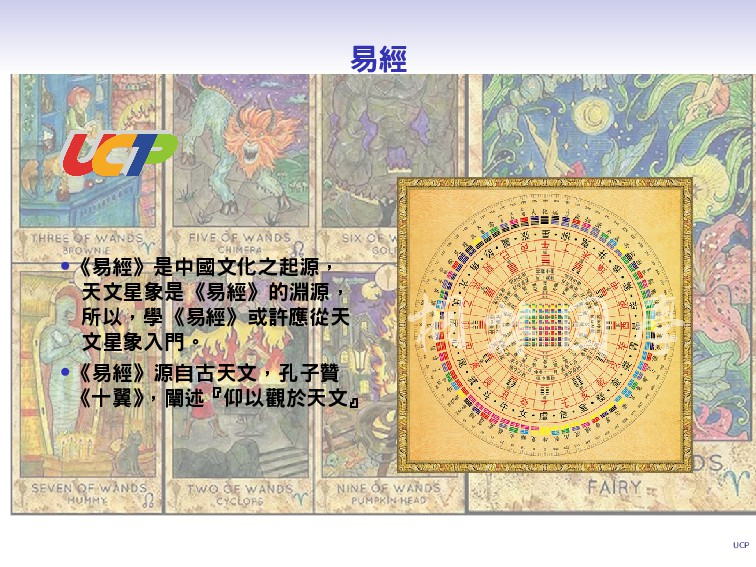 UCP 易經 •《易經》是中國文化之起源, 天文星象是《易經》的淵源, 所以,學《易經》或許應...