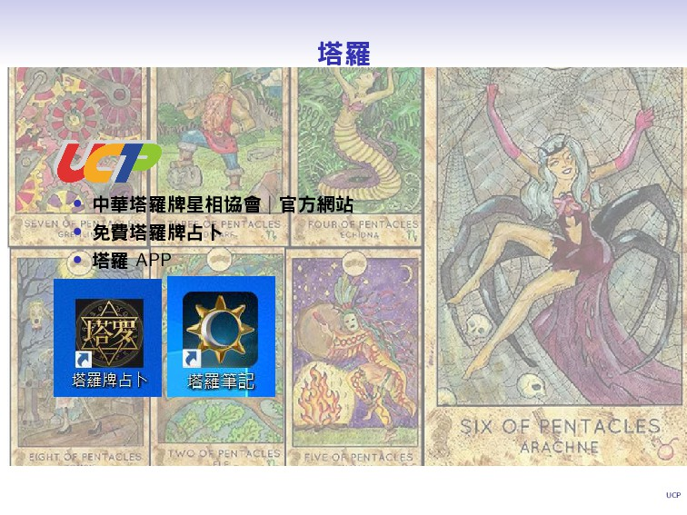 UCP 塔羅 • 中華塔羅牌星相協會 | 官方網站 • 免費塔羅牌占卜 • 塔羅 APP