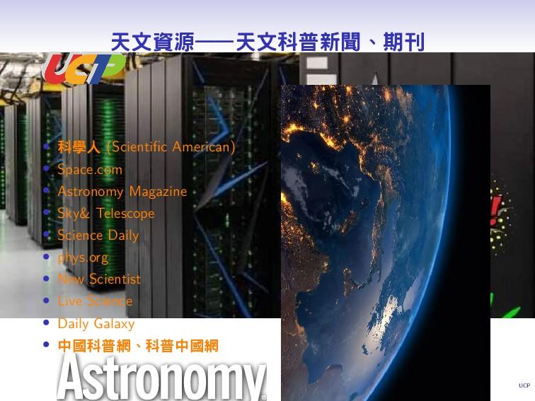 UCP 天文資源——天文科普新聞、期刊 • 科學人 (Scientific American)...