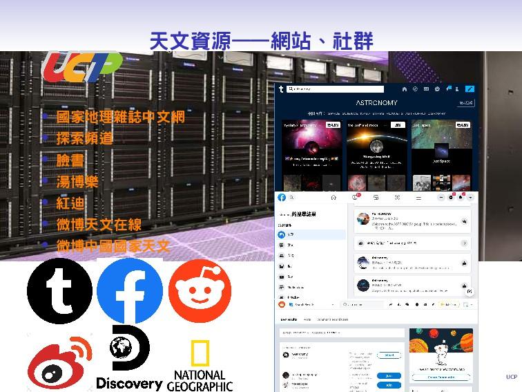 UCP 天文資源——網站、社群 • 國家地理雜誌中文網 • 探索頻道 • 臉書 • 湯博樂 •...