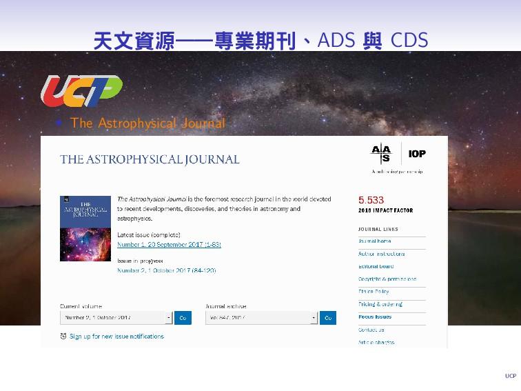 UCP 天文資源——專業期刊、ADS 與 CDS • The Astrophysical Jo...
