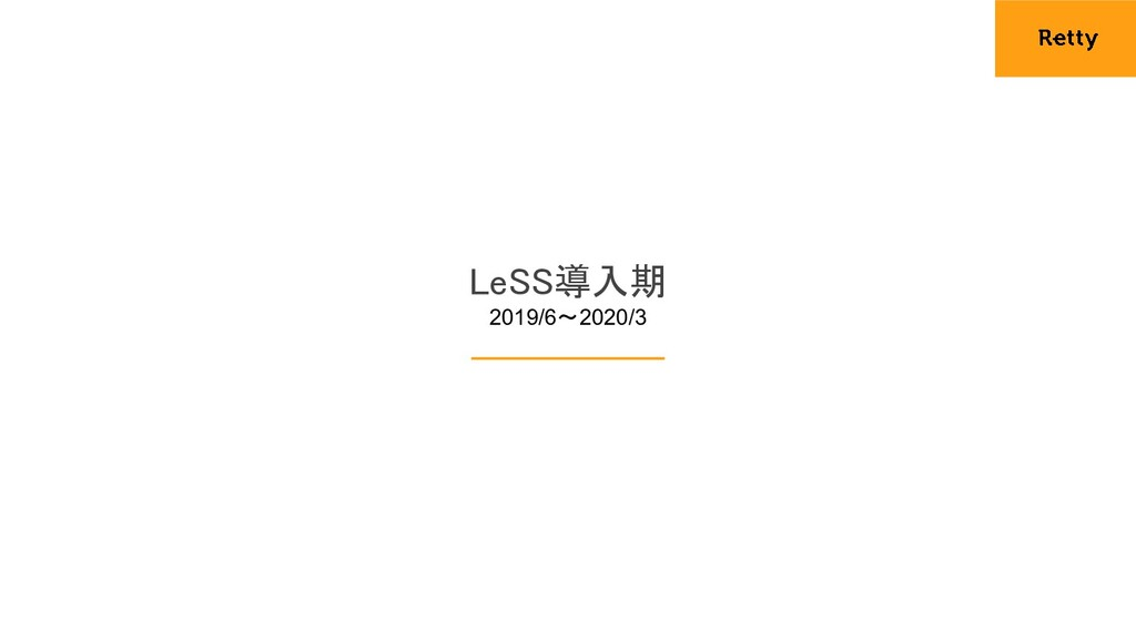 LeSS導入期 2019/6〜2020/3