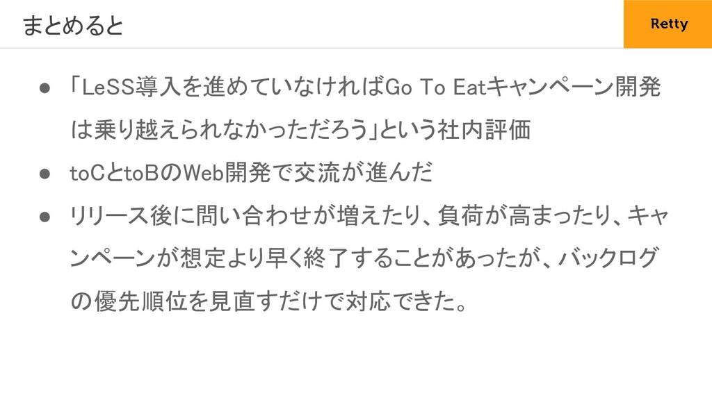 まとめると ● 「LeSS導入を進めていなければGo To Eatキャンペーン開発 は乗り越...