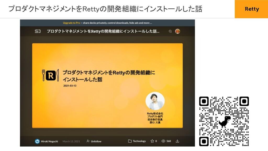 プロダクトマネジメントをRettyの開発組織にインストールした話