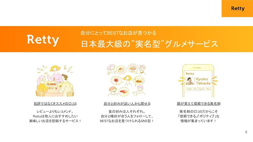 """5 自分にとってBESTなお店が見つかる  日本最大級の""""実名型""""グルメサービス レビュー..."""