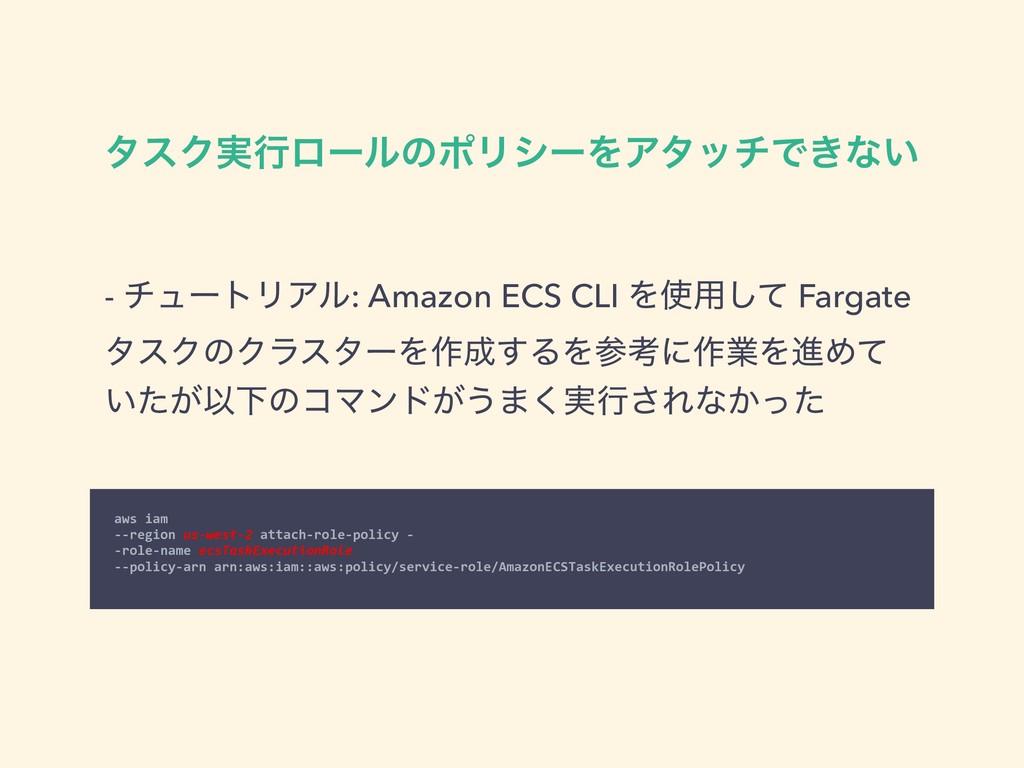 λεΫ࣮ߦϩʔϧͷϙϦγʔΛΞλονͰ͖ͳ͍ - νϡʔτϦΞϧ: Amazon ECS CL...