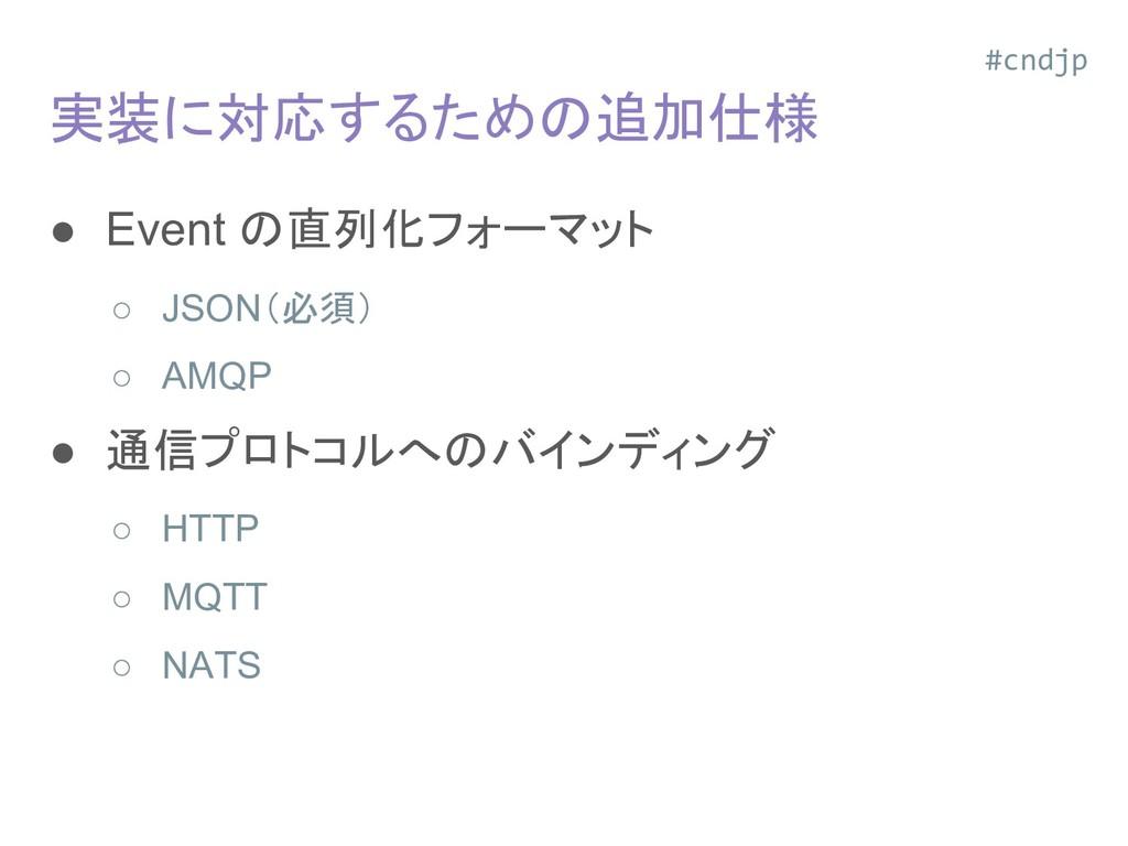 実装に対応するための追加仕様 ● Event の直列化フォーマット ○ JSON(必須) ○ ...