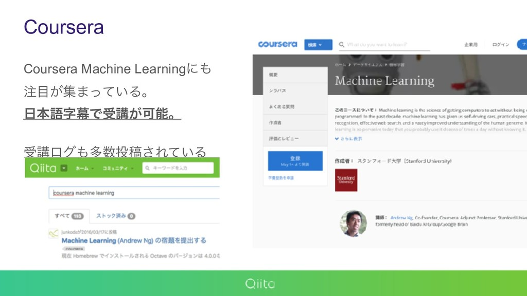 Coursera Coursera Machine Learningʹ ͕ू·͍ͬͯΔɻ...