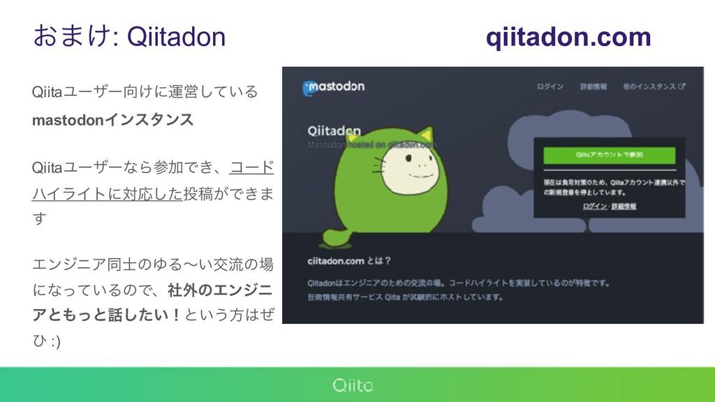 ͓·͚: Qiitadon qiitadon.com QiitaϢʔβʔ͚ʹӡӦ͍ͯ͠Δ m...