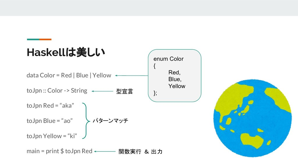型宣言 Haskellは美しい data Color = Red | Blue | Yello...
