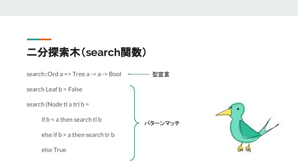 二分探索木(search関数) search::Ord a => Tree a -> a ->...