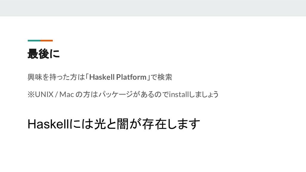 最後に 興味を持った方は「Haskell Platform」で検索  ※UNIX / Mac ...