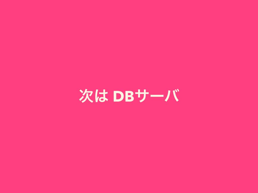 DBαʔό