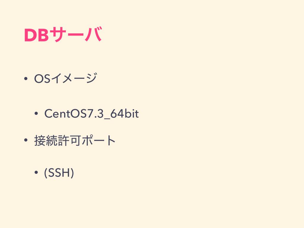 DBαʔό • OSΠϝʔδ • CentOS7.3_64bit • ଓڐՄϙʔτ • (S...
