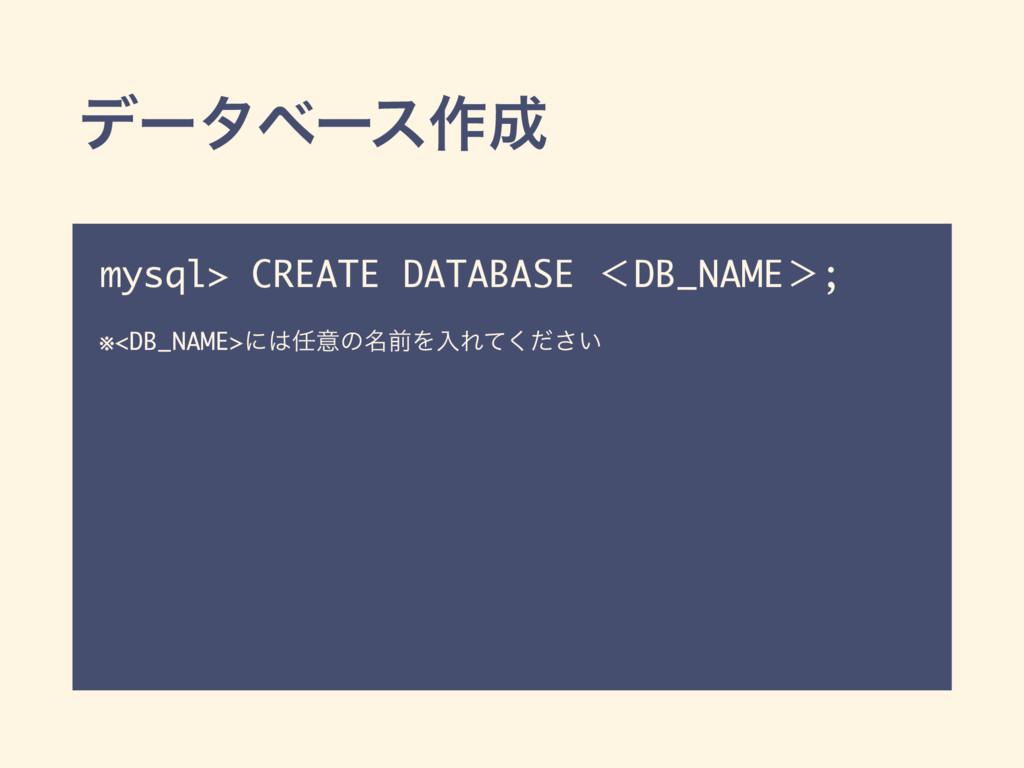 σʔλϕʔε࡞ mysql> CREATE DATABASE ʻDB_NAME'; ※<DB...
