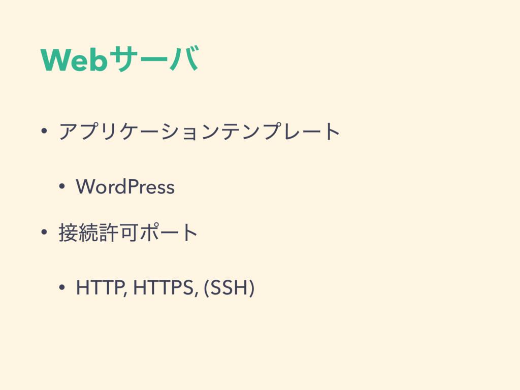 Webαʔό • ΞϓϦέʔγϣϯςϯϓϨʔτ • WordPress • ଓڐՄϙʔτ •...