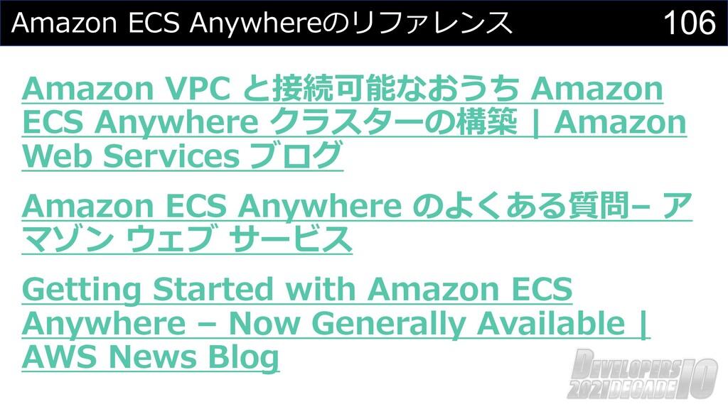 106 Amazon ECS Anywhereのリファレンス Amazon VPC と接続可能...