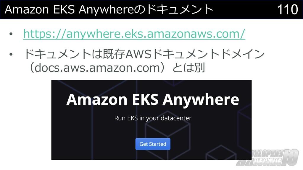 110 Amazon EKS Anywhereのドキュメント • https://anywhe...