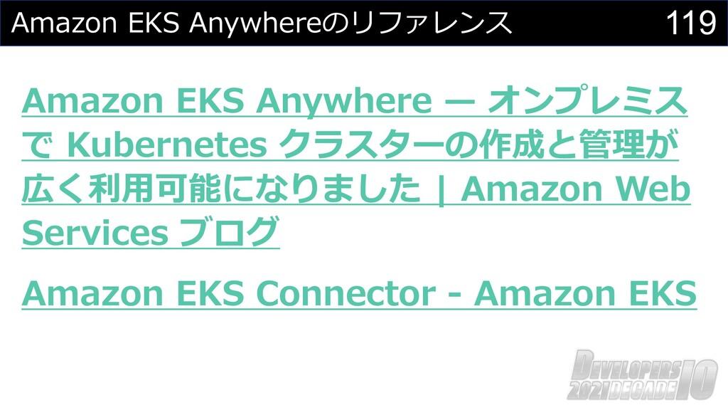 119 Amazon EKS Anywhereのリファレンス Amazon EKS Anywh...