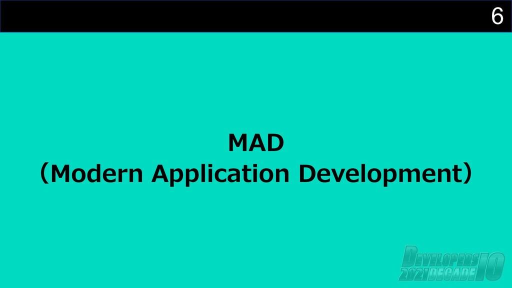 6 MAD (Modern Application Development)