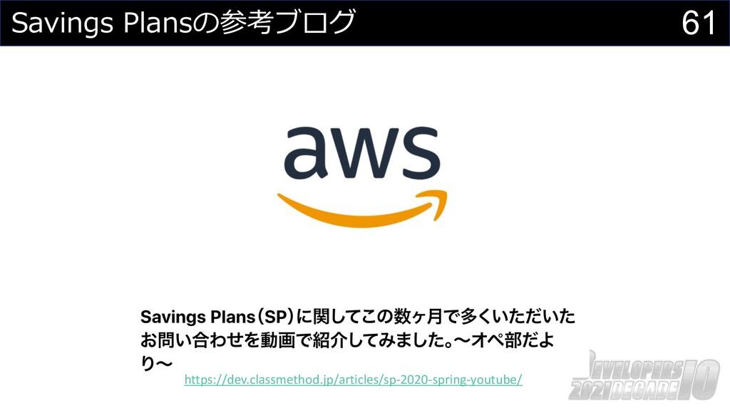 61 Savings Plansの参考ブログ https://dev.classmethod....
