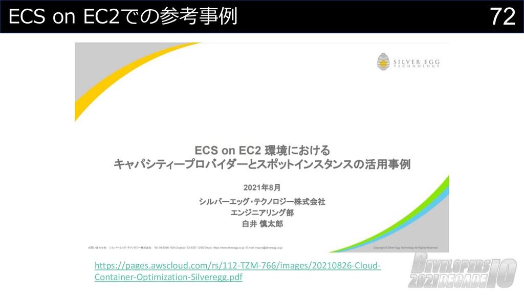 72 ECS on EC2での参考事例 https://pages.awscloud.com/...