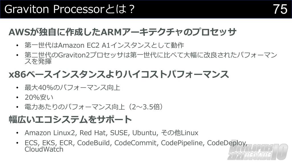 75 Graviton Processorとは︖ AWSが独⾃に作成したARMアーキテクチャの...