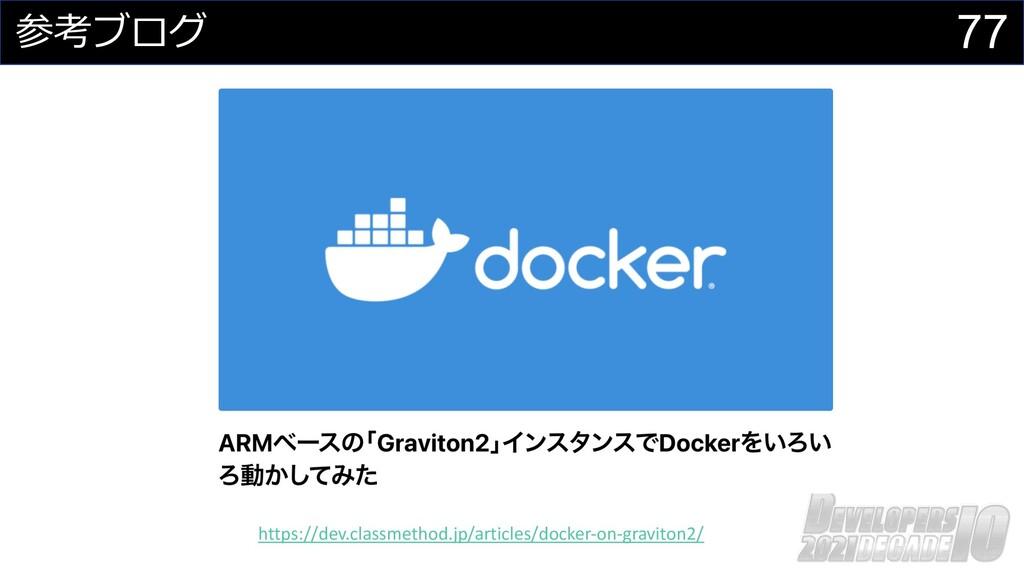 77 参考ブログ https://dev.classmethod.jp/articles/do...