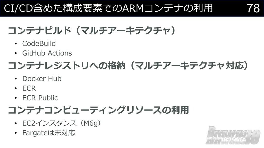 78 CI/CD含めた構成要素でのARMコンテナの利⽤ コンテナビルド(マルチアーキテクチャ)...