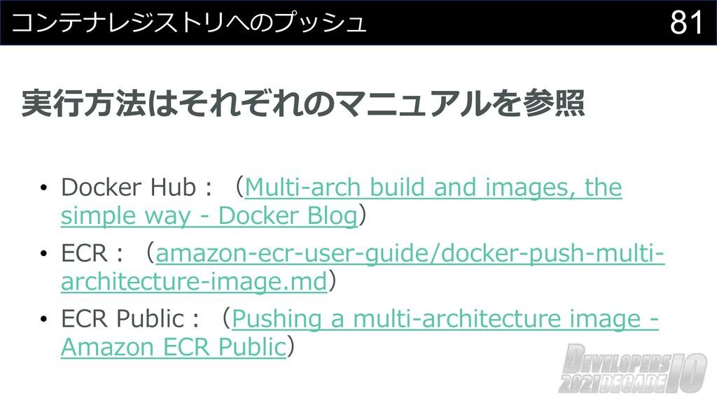 81 コンテナレジストリへのプッシュ 実⾏⽅法はそれぞれのマニュアルを参照 • Docker ...