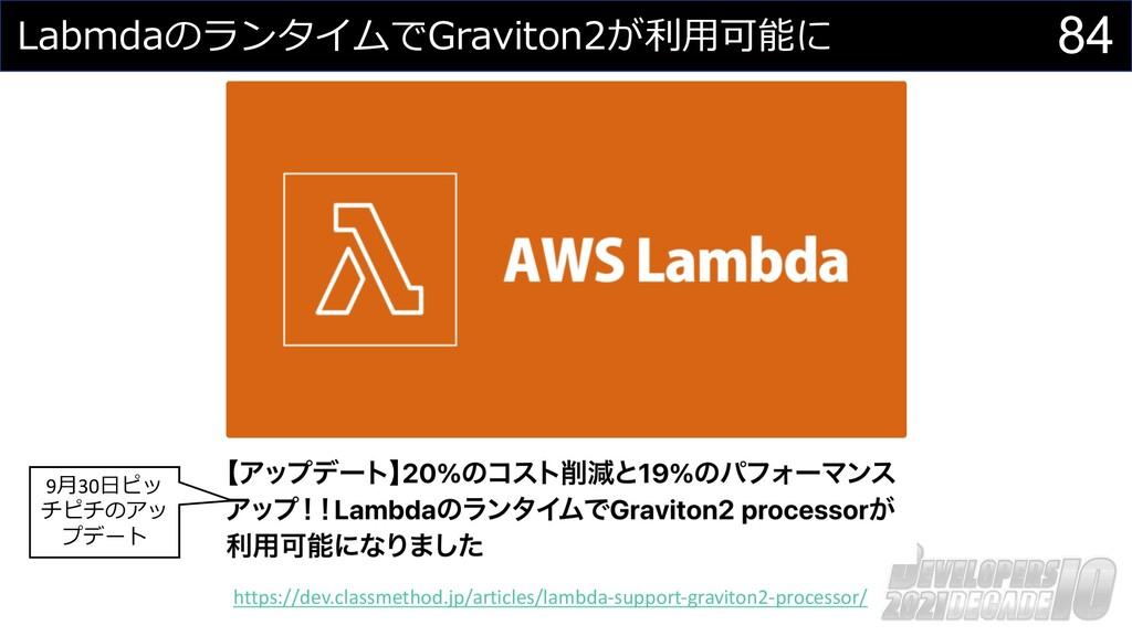 84 LabmdaのランタイムでGraviton2が利⽤可能に https://dev.cla...