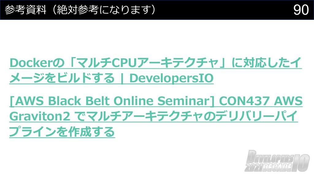 90 参考資料(絶対参考になります) Dockerの「マルチCPUアーキテクチャ」に対応したイ...